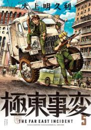 極東事変 (1-3巻 最新刊)