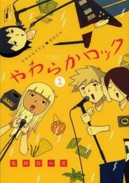 やわらかロック (1巻 最新刊)