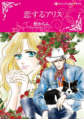 恋するアリス (1巻 全巻)