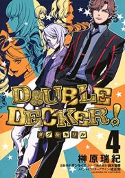 DOUBLE DECKER! ダグ&キリル(1-4巻 全巻)