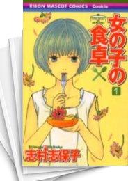 【中古】女の子の食卓 (1-8巻 全巻)