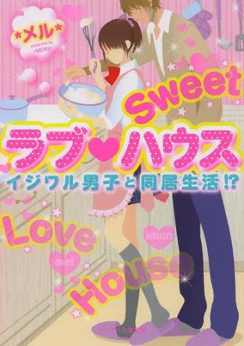 【ライトノベル】Sweetラブハウス―イジワル男子と同居生活!? 漫画