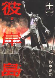 彼岸島(11) 漫画