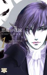 悪魔の花嫁 最終章 1 漫画
