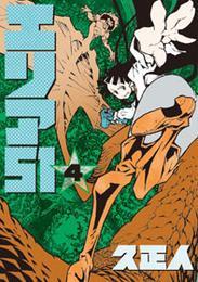 エリア51 4巻 漫画