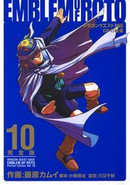 ドラゴンクエスト列伝 ロトの紋章 完全版10巻 漫画