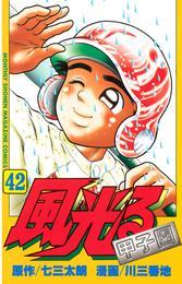 風光る(42) 漫画