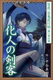 九十九神曼荼羅シリーズ 百夜・百鬼夜行帖3 化人の剣客 漫画
