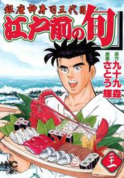 江戸前の旬 21 漫画