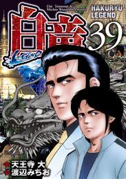 白竜-LEGEND- 39 漫画