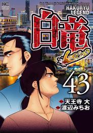 白竜-LEGEND- 43 漫画