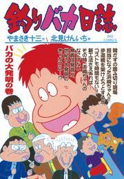 釣りバカ日誌(64) 漫画