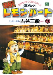 BARレモン・ハート 21巻 漫画