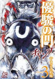 優駿の門チャンプ 3 漫画