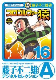 プロゴルファー猿(16) 漫画
