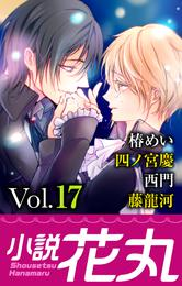 小説花丸 Vol.17 漫画