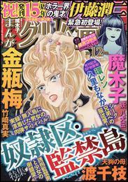 まんがグリム童話 2014年 12月号 漫画