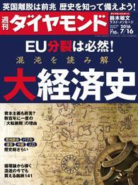 週刊ダイヤモンド 16年7月16日号 漫画