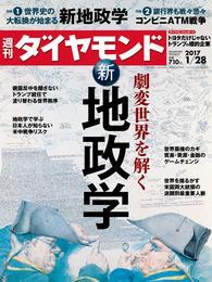 週刊ダイヤモンド 17年1月28日号 漫画