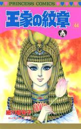 王家の紋章 44 漫画