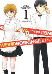 WEB版 WORKING!! 1巻 漫画