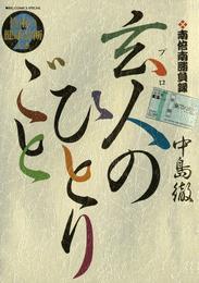 南倍南勝負録 玄人(プロ)のひとりごと(9) 漫画