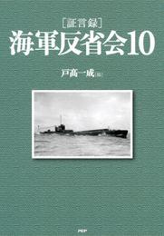 [証言録]海軍反省会 10 漫画