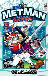 野球の星 メットマン(3) 漫画