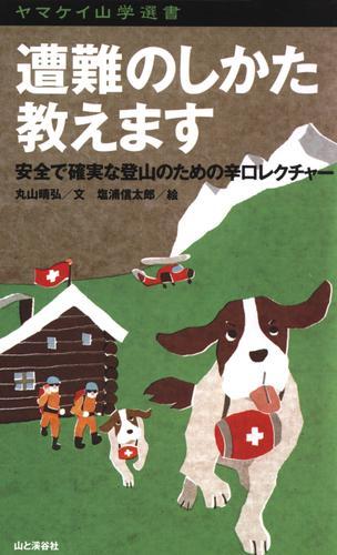 ヤマケイ山学選書 遭難のしかた教えます 漫画