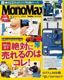 MonoMax 2021年10月号
