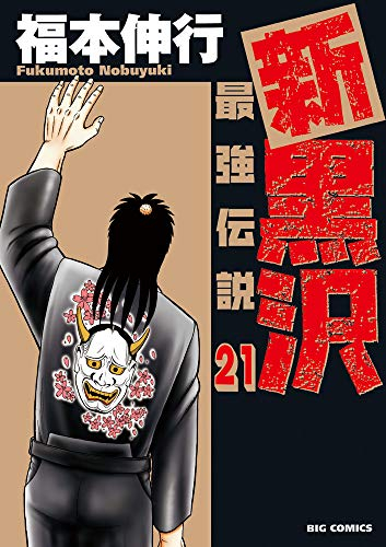 新黒沢 最強伝説 (1-14巻 最新刊) 漫画