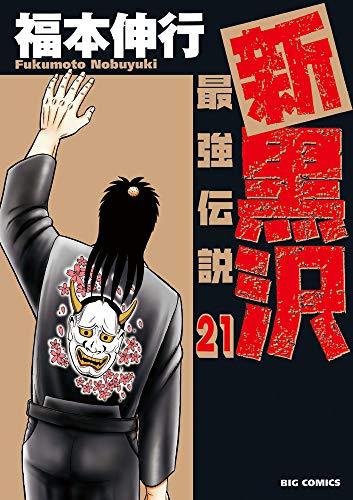 新黒沢 最強伝説 (1-21巻 全巻) 漫画