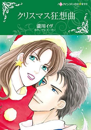 クリスマス狂想曲 (1巻 全巻)