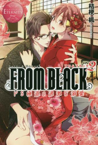 【ライトノベル】FROM BLACK 漫画