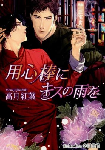 【ライトノベル】用心棒にキスの雨を(全1冊) 漫画
