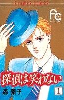 探偵は笑わない (1-12巻 全巻) 漫画