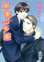 メールボーイ 5 冊セット最新刊まで 漫画