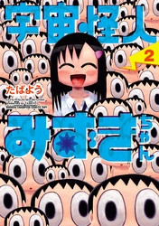 宇宙怪人みずきちゃん 2 冊セット全巻 漫画