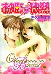 お姫さまシリーズ 5 冊セット全巻 漫画