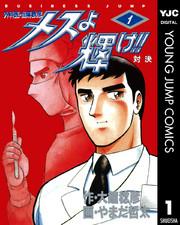 メスよ輝け!! 12 冊セット全巻 漫画