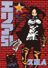 エリア51 5巻 漫画