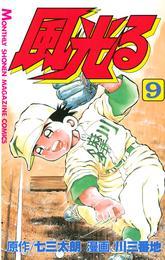 風光る(9) 漫画