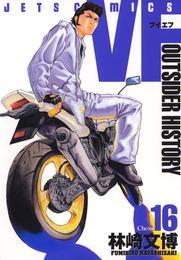 VF-アウトサイダーヒストリー- 16巻