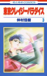 東京クレイジーパラダイス 3巻 漫画
