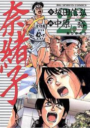 奈緒子(23) 漫画