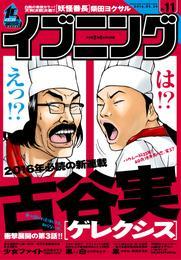 イブニング 2016年11号 [2016年5月10日発売] 漫画