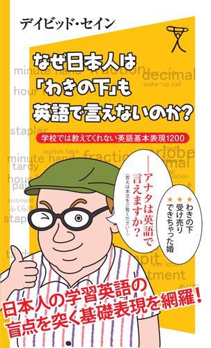 なぜ日本人は「わきの下」も英語で言えないのか? 学校では教えてくれない英語基本表現 漫画