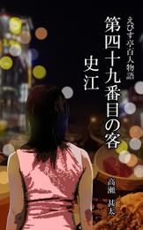 えびす亭百人物語 第四十九番目の客 史江 漫画