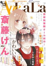 AneLaLa Vol.13 漫画