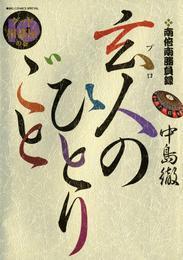 南倍南勝負録 玄人(プロ)のひとりごと(10) 漫画